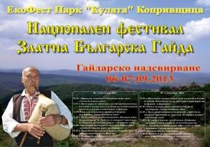 Златна Българска Гайда 2