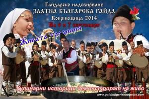 Златна Българска Гайда Копривщица 2014