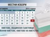 Местни-избори-380x214